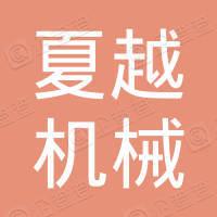 德清县夏越机械厂