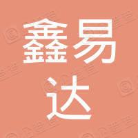 深圳市鑫易达国际货运代理有限公司深圳湾分公司