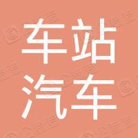 邵阳市火车站汽车装卸处