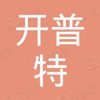 北京开普特科技有限公司