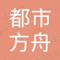 北京都市方舟咨询有限公司