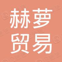杭州赫萝贸易有限公司