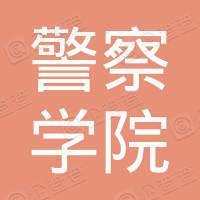 福建警察学院资产经营有限公司