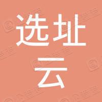 选址云(天津)企业管理咨询有限公司