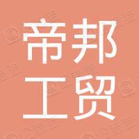 深圳市帝邦工贸有限公司