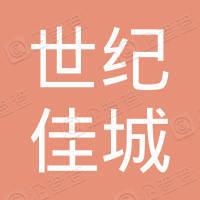 深圳市世纪佳城企业发展有限公司