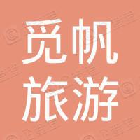 上海觅帆旅游有限公司