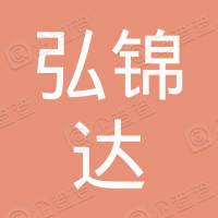 福建弘锦达实业集团有限公司