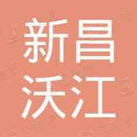 新昌县沃江农产品专业合作社红岩分社