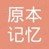 湖南省原本记忆食品有限公司