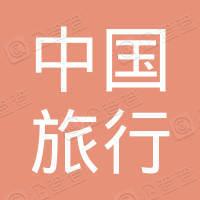 增城市中国旅行社