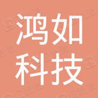 桂林市鸿如科技有限责任公司