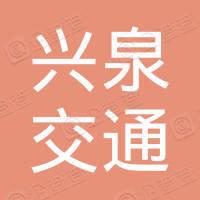 福泉市兴泉交通运输有限公司