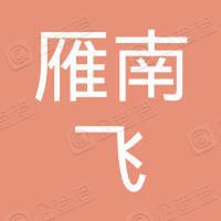 湖南雁南飞旅游服务有限公司