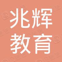 长春市兆辉教育科技有限公司