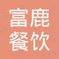 上海富鹿餐饮管理有限公司巨鹿路分公司