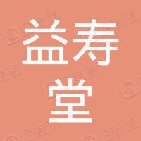 大安市益寿堂大药房连锁有限公司第十九分公司