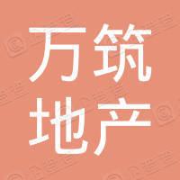 北京万筑房地产开发有限责任公司