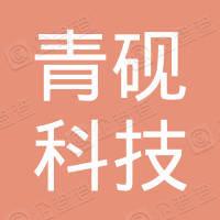 广西桂林市青砚科技股份有限公司
