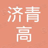 济青高速铁路有限公司