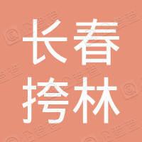 长春市挎林网络科技有限公司