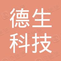 吉林省德生科技发展有限公司