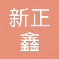 福建新正鑫建设工程有限公司厦门分公司
