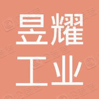 昱耀(山东)工业科技有限公司