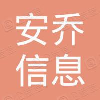 广西安乔信息科技有限公司