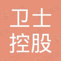 浙江卫士控股集团有限公司