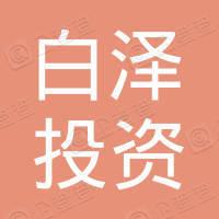 深圳白泽投资有限合伙企业(有限合伙)