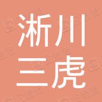 淅川县三虎减震器有限公司