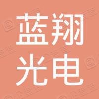 广西蓝翔光电科技有限公司