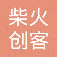 深圳柴火创客空间会员俱乐部有限公司