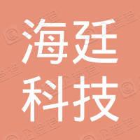 深圳海廷科技有限公司