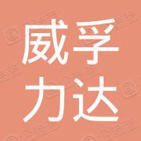 威孚力达(重庆)汽车零部件有限公司