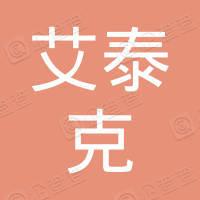 深圳市艾泰克工程咨询监理有限公司