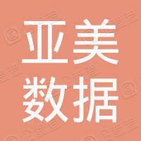 桂林亚美数据服务有限公司