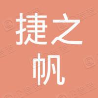 长沙捷之帆农产品贸易有限公司