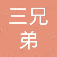 宁波快乐三兄弟电子商务有限公司