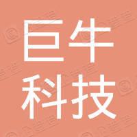 桂林市巨牛科技有限公司