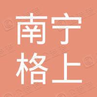 南宁格上文化传媒有限公司