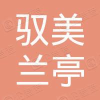 深圳驭美兰亭美容美体管理有限公司