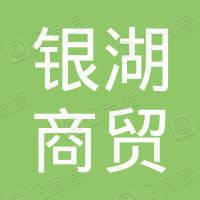 安徽银湖商贸集团有限公司休宁分公司