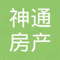 永州市神通房产经纪有限公司