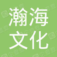 广西南宁瀚海文化传播有限公司