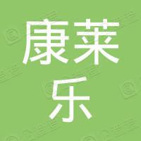 长沙康莱乐日化用品有限公司