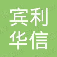 深圳宾利华信实业控股有限公司