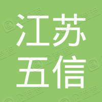江苏五信新材料科技股份有限公司