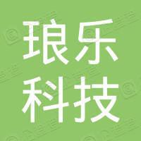 杭州琅乐科技合伙企业(有限合伙)